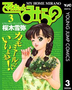 マイホームみらの 3-電子書籍