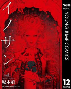 イノサン Rougeルージュ 12-電子書籍