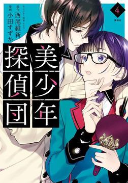 美少年探偵団(4)-電子書籍