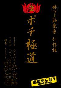 ポチ極道(2)
