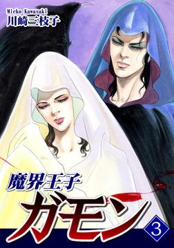 魔界王子ガモン(3)-電子書籍