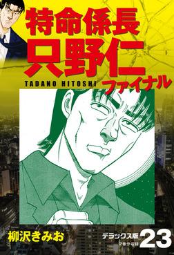 特命係長 只野仁ファイナル デラックス版 23-電子書籍