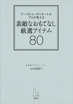 テーブルコーディネートのプロが教える 素敵なおもてなし厳選アイテム80-電子書籍