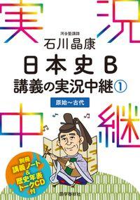 [音声DL付]石川晶康日本史B講義の実況中継(1)