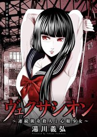 ヴェクサシオン~連続猟奇殺人と心眼少女~ 分冊版 : 19