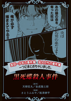 金田一少年の事件簿と犯人たちの事件簿 一つにまとめちゃいました。黒死蝶殺人事件-電子書籍