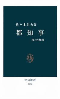 都知事 権力と都政(中公新書)
