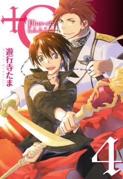+C sword and cornett 4-電子書籍