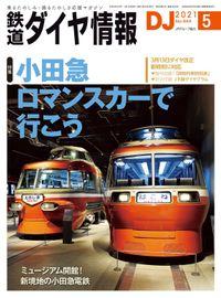 鉄道ダイヤ情報_2021年5月号