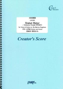 Stabat Mater/ Antonio Vivaldi (RV621) for Voice & Guitar arr. By Marimo Sugahara/ヴィヴァルディ/ギターと声楽 (LGV320)-電子書籍