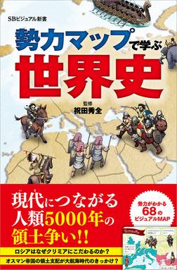 勢力マップで学ぶ世界史-電子書籍