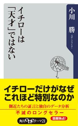 イチローは「天才」ではない-電子書籍