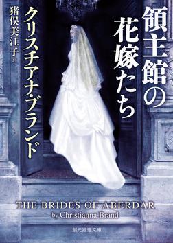 領主館の花嫁たち-電子書籍