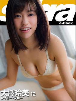 レイミー・ブルー 大澤玲美12 [sabra net e-Book]-電子書籍