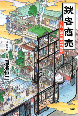 鉄客商売 JR九州大躍進の極意-電子書籍