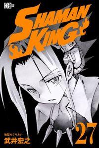 SHAMAN KING ~シャーマンキング~ KC完結版(27)