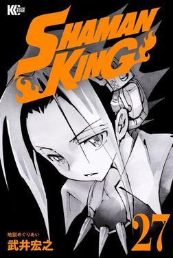 SHAMAN KING ~シャーマンキング~ KC完結版(27)-電子書籍