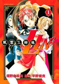 風雲三姉妹LIN3(1)
