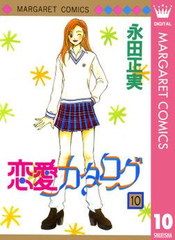 恋愛カタログ 10-電子書籍