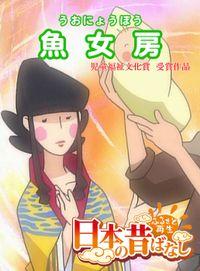 【フルカラー】「日本の昔ばなし」 魚女房