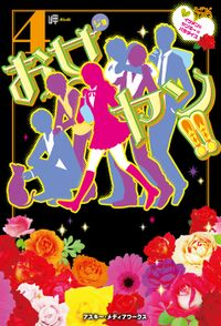 お女ヤン!!4 イケメン☆ヤンキー☆パラダイス
