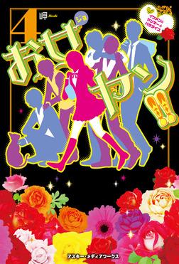 お女ヤン!!4 イケメン☆ヤンキー☆パラダイス-電子書籍