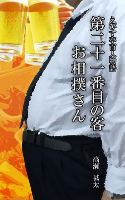 えびす亭百人物語 第二十一番目の客 お相撲さん-電子書籍