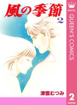 風の季節 2-電子書籍