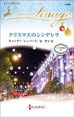 クリスマスのシンデレラ-電子書籍