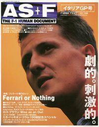 AS+F(アズエフ)1998 Rd14 イタリアGP号