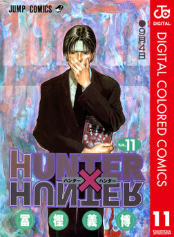 HUNTER×HUNTER カラー版 11-電子書籍