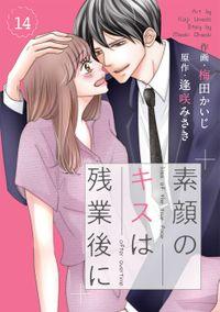 comic Berry's素顔のキスは残業後に14巻