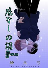 The Bottomless Pit (Yaoi Manga), Volume 1