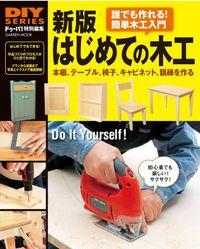 新版 はじめての木工