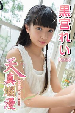 天真爛漫 黒宮れい Part.4(Ver2.0)-電子書籍