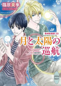 月と太陽の巡航 欧州妖異譚(20)-電子書籍