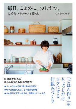 毎日、こまめに、少しずつ。 ためないキッチンと暮らし-電子書籍