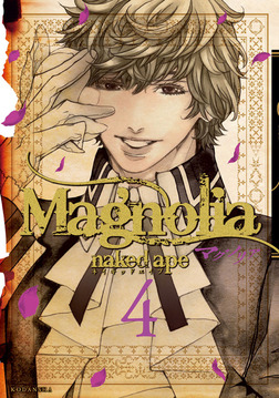 Magnolia(4)-電子書籍