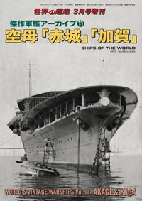 世界の艦船 増刊 第181集『傑作軍艦アーカイブ(11)空母「赤城」「加賀」』