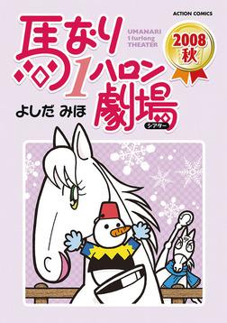 馬なり1ハロン劇場 : 2008秋-電子書籍