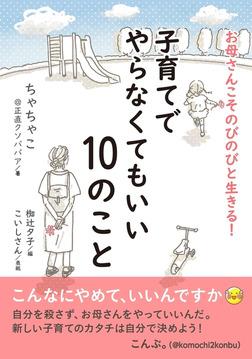お母さんこそのびのびと生きる! 子育てでやらなくてもいい10のこと-電子書籍