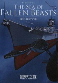 滅びし獣たちの海(BC版)