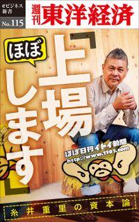 「ほぼ、上場します」糸井重里の資本論―週刊東洋経済eビジネス新書No.115