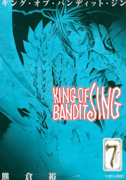 KING OF BANDIT JING(7)-電子書籍