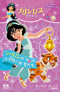 Disney PRINCESS ディズニープリンセスビギナーズ ジャスミンの新しいお友だち-電子書籍