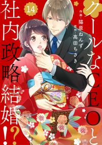 comic Berry'sクールなCEOと社内政略結婚!?14巻
