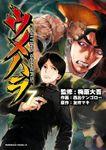 ウメハラ FIGHTING GAMERS!(7)