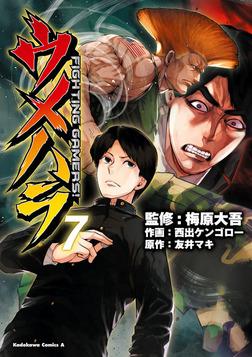 ウメハラ FIGHTING GAMERS!(7)-電子書籍