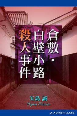 倉敷・白壁小路殺人事件-電子書籍