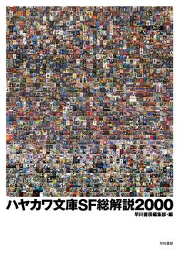 ハヤカワ文庫SF総解説2000-電子書籍